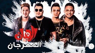 المهرجان - المدفعجية / elmahrgan - elmadfaagya