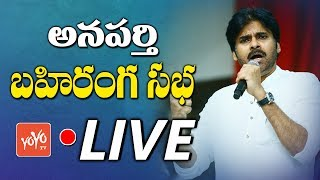 Pawan Kalyan Speech LIVE | JANASENA Public Meeting at Anaparthi | Janasena Poratayatra