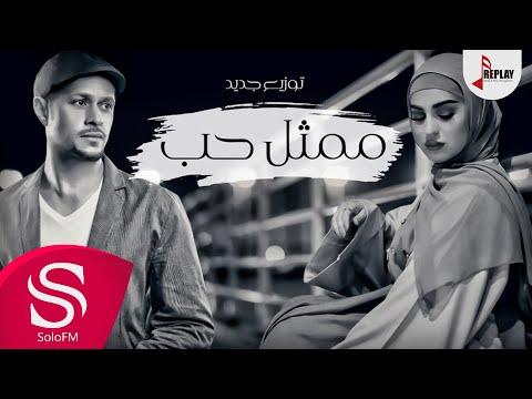 download lagu ممثل حب - خميس زويد وري gratis