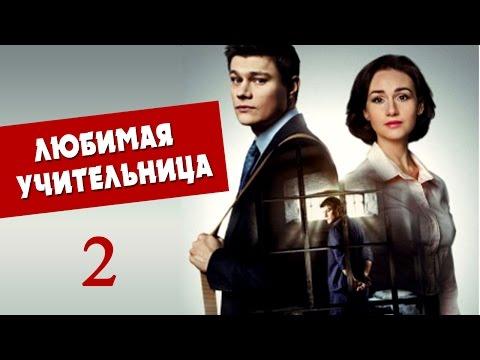 Любимая учительница 2 серия - Русские сериалы 2016 - Краткое содержание - Наше кино