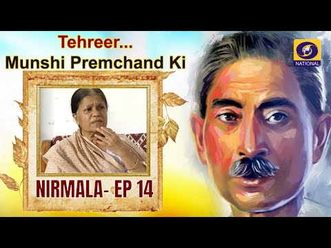 Tehreer...Munshi Premchand Ki : Nirmala - EP#15