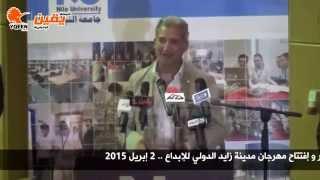 يقين   كلمة محمد الصاوي فى مؤتمر و إفتتاح مهرجان مدينة زايد الدولي للإبداع