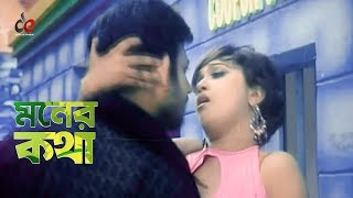 Moner Kotha | Bangla Movie Song | Amin Khan | Poly | Romantic Song