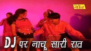 New DJ Par Nachu Sari Raat - Sexy Hot Girl Dancing on Rajasthani Desi DJ Music - Dhol Remix by Indra