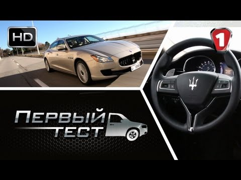 Тест Maserati Quattroporte S 2013