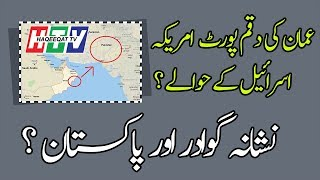 US is Working on Duqm Port of Oman Directing Gawadar Pakistan