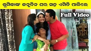 Bhumika Dash Birthday Celibration Exclusive Video with Family.. First interview in 2019