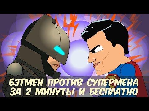 Бэтмен против Супермена за 2 минуты и бесплатно