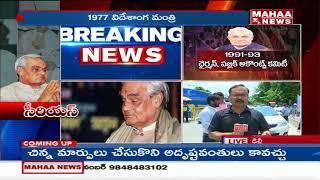 Updates On Atal Bihari Vajpayee Health Condition