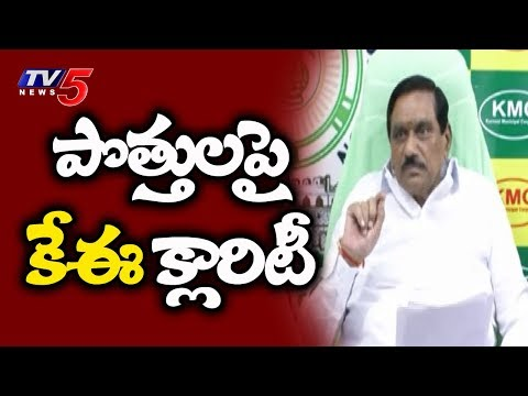 AP Deputy CM KE Krishnamurthy Gives Clarity On TDP And Congress Alliance In AP | TV5 News