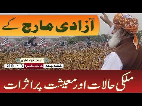 Azadi March ke Mulki Halaat aur Maeeshat pr Asaraat | Ustad e Mohtaram Syed Jawad Naqvi