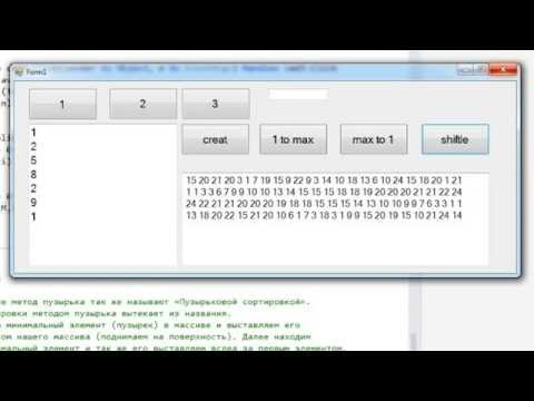 Visual Basic.net - Урок 5 - Массивы (создание, сортировка пузырьком, перемешивание)