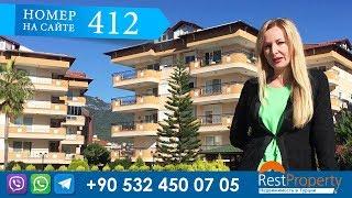 Недвижимость в Турции: Купить квартиру в Алании, апартаменты квартира турция алания || RestProperty