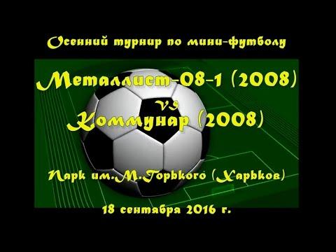 Металлист-08-1 (2008) vs Коммунар (2008) (18-09-2016)