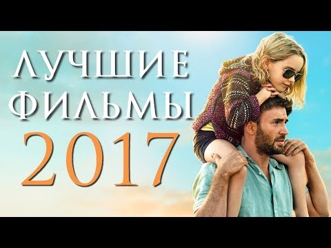 ТОП 8 ЛУЧШИХ ФИЛЬМОВ 2017 ГОДА | КиноСоветник
