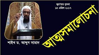 আত্মসমালোচনা, Jumar Khutba, 14 April 2017