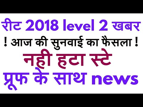reet 2018 level 2 big breaking news today