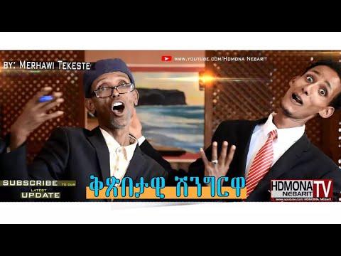 HDMONA - ቅጽበታዊ ሽንግርዋ ብ መርሃዊ ሞኽባዕቲ  Ktsbetawi Shingurwa by Merhawi Tekeste - New Eritrean Comedy 2018