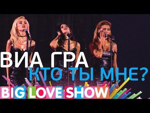 ВИА Гра - Кто ты мне [Big Love Show 2017]