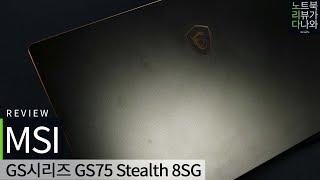 RTX2080+17.3인치게이밍노트북의 조합!! 무슨말이 더 필요해?/MSI GS75 Stealth 8SG [노리다]