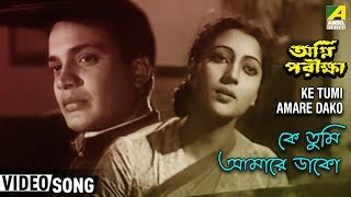 Ke Tumi Aamare Dako | Agnipariksha | Bengali Movie Song | Uttam, Suchitra
