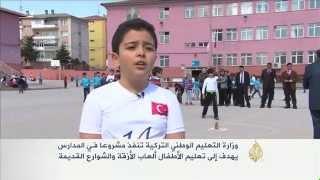 مشروع لتعليم الأطفال ألعاب الأزقة والشوارع القديمة بتركيا