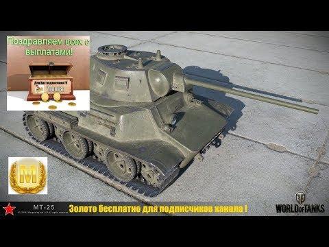 МТ-25 WoT Мастер. Лёгкий танк | СССР | VI уровня. Эскизный проект лёгкого колёсно-гусеничного танка.