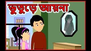 ভুতুড়ে আয়না | Bangla Cartoon | Moral Stories For Kids | Maha Cartoon TV XD Bangla
