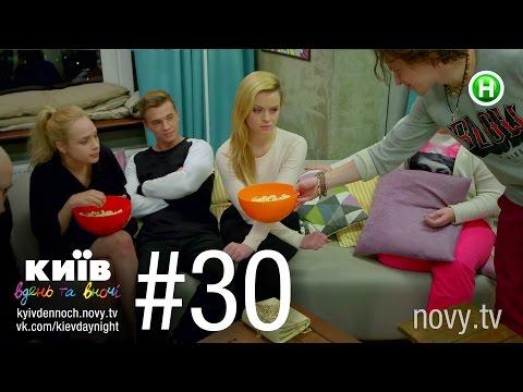 Киев днем и ночью - Серия 30