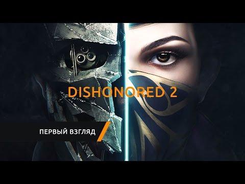 Dishonored 2. Первый взгляд