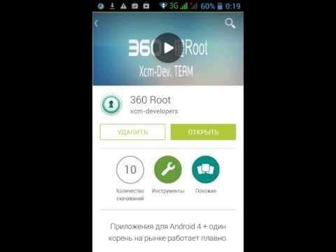 Как Снять Root Права На Андроид Телефоне