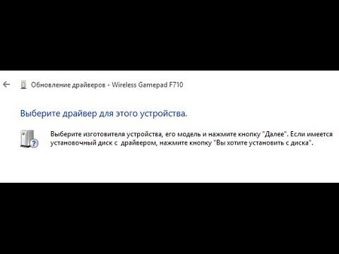 Logitech F710 Windows 10
