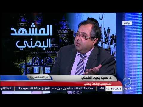 د.حميد الشجني يتحدث عن مخاوف حرب أهلية في اليمن