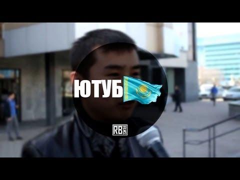 Популярные видео Казахстана YouTube.