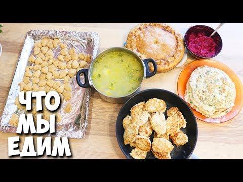 Готовлю 5 блюд на 2 дня ♥ Чем я кормлю свою семью ♥ Меню на неделю # 24 ♥ Анастасия Латышева