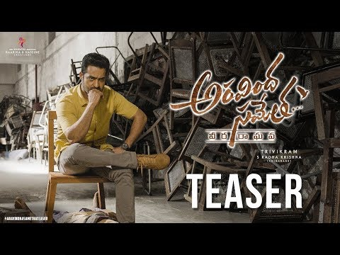 Jr NTR Latest Movie Teaser | Pooja Hegde | Trivikram | 2018 Latest Telugu Teasers