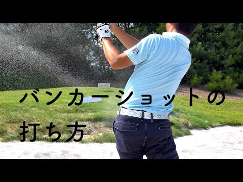 ゴルフ バンカーショットの打ち方 - 今井純太郎 Music Videos