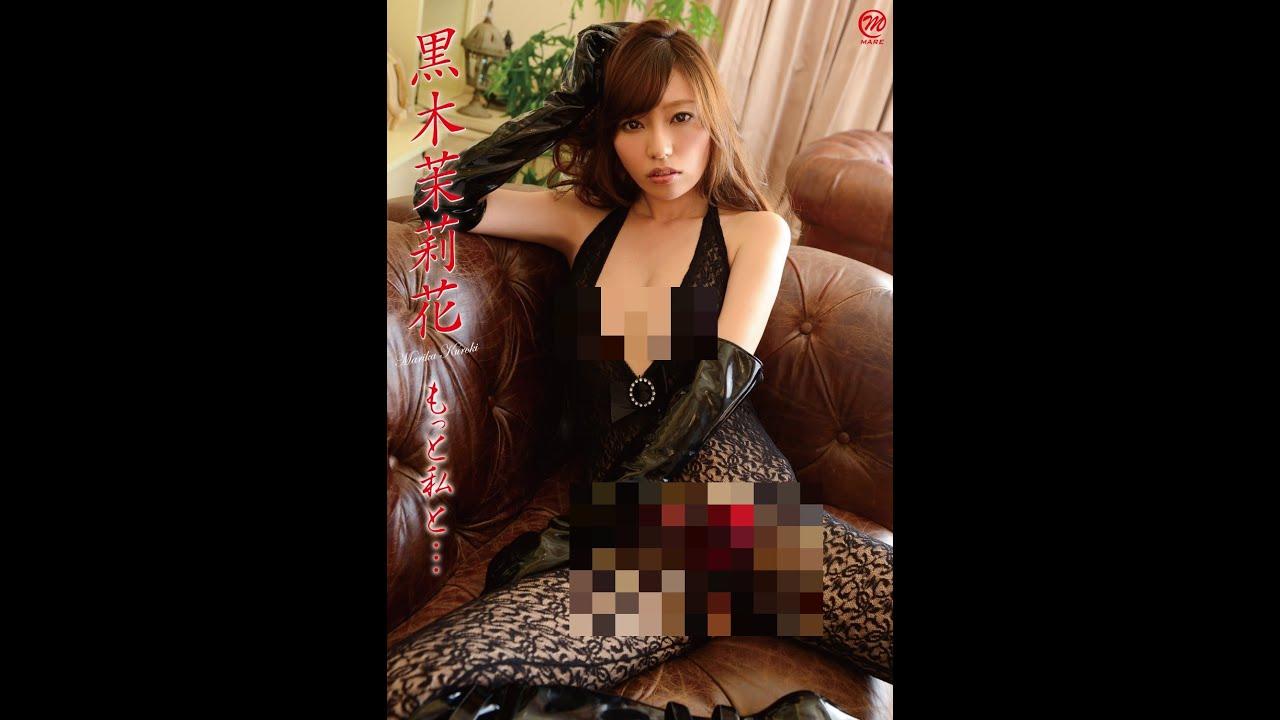 黒木茉莉花の画像 p1_38