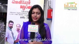 Mridula Vijay At Jennifer Karuppaiya Movie Audio Launch
