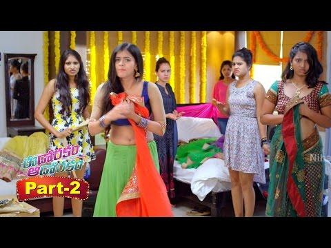 Eedo Rakam Aado Rakam Movie Part 2 ||  Manchu Vishnu, Raj Tarun, Sonarika Bhadoria, Hebah Patel thumbnail