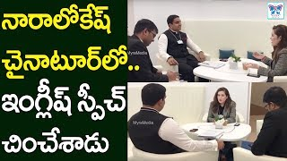 Nara Lokesh Speech At World Economic Forum Meet In China || AP IT Minister | TDP Leader | Myra Media
