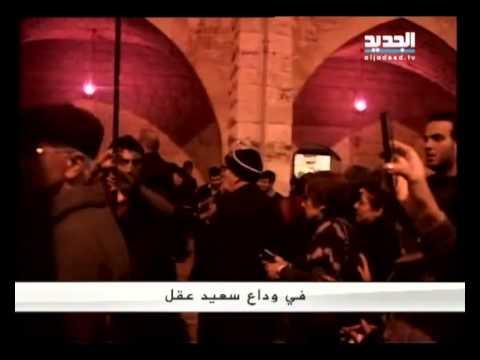 لبنان يودع الشاعر والفيلسوف سعيد عقل