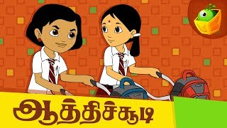 Avviyam Paesel (ஒளவியம் பேசேல்)   ஆத்திச்சூடி கதைகள்   Tamil Stories for Kids