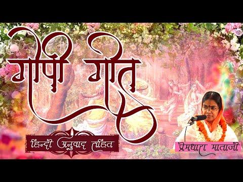 Gopi Geet by Sri Sri Premdhara Mataji