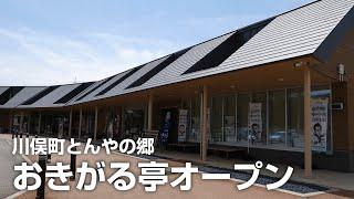 【とんやの郷】お食事処「おきがる亭」オープン!