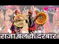 Download Raja Bali Ke Darbar Mein Machi Re Holi - Super Hit Rajasthani Holi Festival Songs MP3 song and Music Video