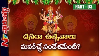 History and Significance Of Dussehra Festival in India | Story Board 03 | NTV