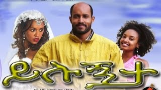Yelugnta - Full Ethiopian Amharic Movie