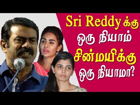 Chinmayi Vairamuthu issue : why no one is supporting Sri Reddy  seeman speech tamil news live