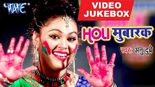 HD VIDEO - मुबारक होली - Anu Dubey - # Holi Mubarak - VIDEO JUKEBOX |Superhit Bhojpuri Holi Song